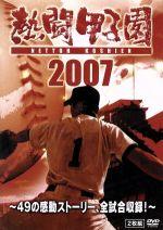 熱闘甲子園 2007~49の感動ストーリー、全試合収録!~(通常)(DVD)
