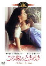 この胸のときめき(通常)(DVD)