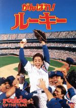 がんばれ!ルーキー(通常)(DVD)