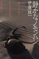 静かなノモンハン(単行本)