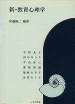 新・教育心理学(単行本)