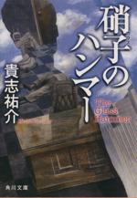 硝子のハンマー(角川文庫)(文庫)