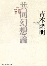 共同幻想論(角川ソフィア文庫)(文庫)