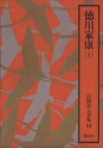 徳川家康(十)(山岡荘八全集10)(単行本)