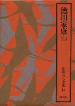 徳川家康(十三)(山岡荘八全集13)(単行本)