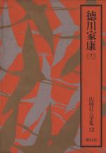 徳川家康(十二)(山岡荘八全集12)(単行本)
