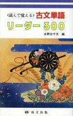 古文単語 リーダー300 読んで覚える(新書)