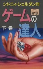ゲームの達人(下)(新書)