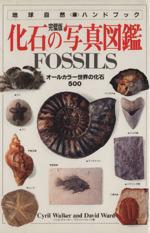 完璧版 化石の写真図鑑(単行本)