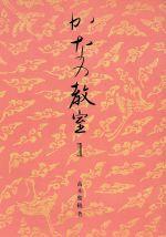 かなの教室(1)(単行本)