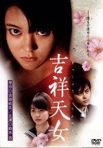 吉祥天女 スペシャル・エディション(通常)(DVD)