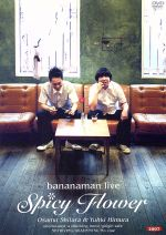 BANANAMAN LIVE SPICY FLOWER(通常)(DVD)