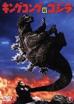 キングコング対ゴジラ(通常)(DVD)