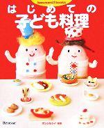 はじめての子ども料理(bon merci!books)(児童書)
