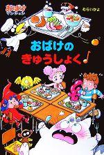 おばけのきゅうしょく おばけマンション16(ポプラ社の新・小さな童話231)(児童書)