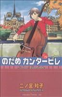 のだめカンタービレ(19)(キスKC)(少女コミック)