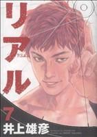 リアル(7)(ヤングジャンプC)(大人コミック)