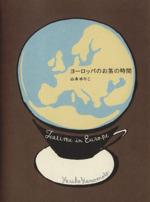 ヨーロッパのお茶の時間(単行本)