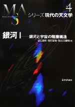 銀河-銀河と宇宙の階層構造(シリーズ現代の天文学第4巻)(1)(単行本)