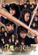 風魔の小次郎 vol.4(通常)(DVD)