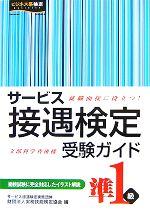 サービス接遇検定受験ガイド準1級(単行本)