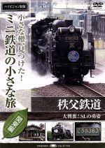 小さな轍、見つけた!ミニ鉄道の小さな旅(関東編)秩父鉄道〈大興奮!SLの勇姿〉