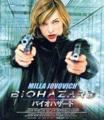 バイオハザード(HD-DVD)(HDDVD)(DVD)