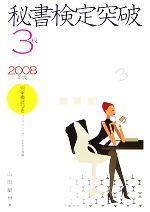 秘書検定 3級突破(2008年版)(単行本)