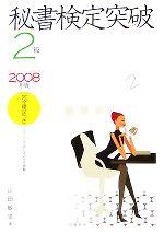 秘書検定 2級突破(2008年版)(単行本)