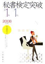 秘書検定 準1級・1級突破(2008年版)(単行本)