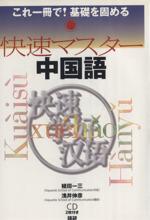 快速マスター中国語(CD2枚付)(単行本)