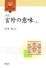 言外の意味 新版(開拓社言語・文化選書1)(上)(単行本)