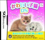 かわいい子猫DS(ゲーム)