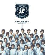 花ざかりの君たちへ~イケメン♂パラダイス~DVD-BOX(前編)(通常)(DVD)