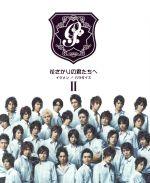 花ざかりの君たちへ~イケメン♂パラダイス~DVD-BOX(後編)