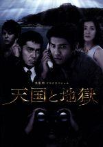 黒澤明ドラマスペシャル 天国と地獄(通常)(DVD)
