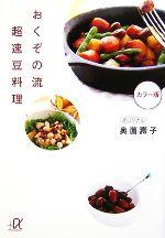おくぞの流 超速豆料理(講談社+α文庫)(文庫)
