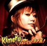 恋してキメル!(初回限定盤)(DVD付)(DVD付)(通常)(CDS)