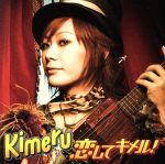 恋してキメル!(通常)(CDS)