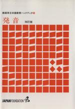 教師用日本語教育ハンドブック 6(単行本)