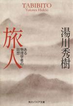 旅人(角川文庫)(文庫)