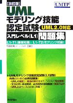 UMLモデリング技能認定試験入門レベル問題集 UML2.0対応(単行本)