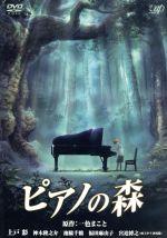 ピアノの森 プレミアム・エディション(通常)(DVD)