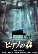 ピアノの森 スタンダード・エディション(通常)(DVD)