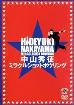 中山秀征 ミラクルショットボウリング(通常)(DVD)