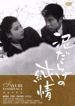 泥だらけの純情(通常)(DVD)