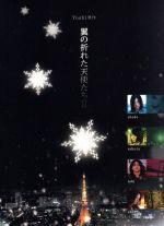 Yoshi原作「翼の折れた天使たち2」DVD-BOX(通常)(DVD)