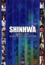 SHINHWA in 2003-2007 MUSIC VIDEO COLLECTION(通常)(DVD)