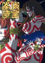 南海奇皇(ネオランガ) DVD-BOX(通常)(DVD)