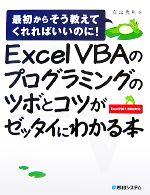 Excel VBAのプログラミングのツボとコツがゼッタイにわかる本 最初からそう教えてくれればいいのに!Excel2007/2003対応(単行本)